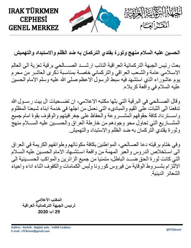 الجبهة التركمانية الامام الحسين عليه السلام