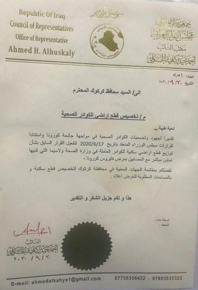 النائب احمد حيدر يطالب محافظ كركوك بتخصيص قطع اراضي للكوادر الصحية
